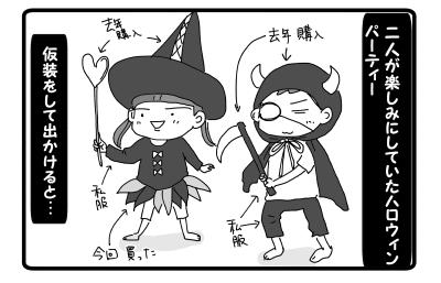 ハロウィンとオンナゴコロ