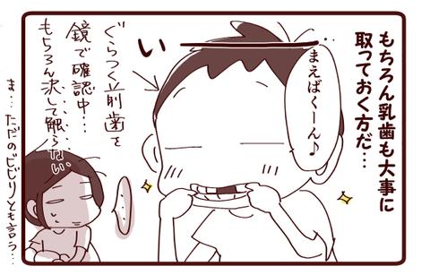 ぼくの前歯くん。