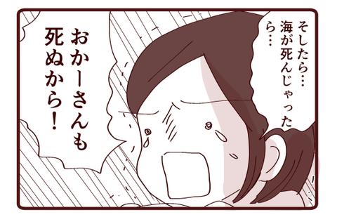 8月の海☆海の変容②3