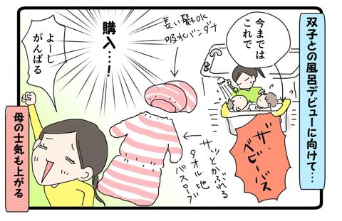 双子お風呂事情1