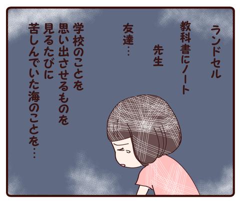 ハルくんとのこと③3