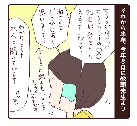 夏休み中の変化④4