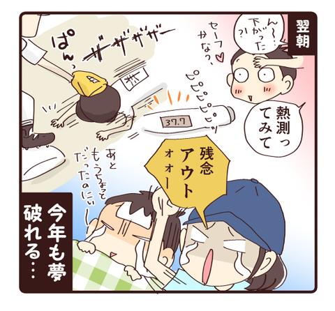 憧れの皆勤賞4