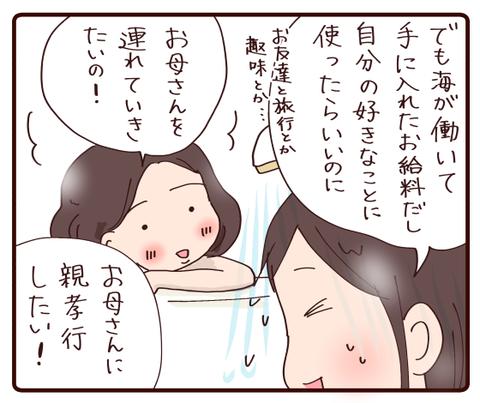 お風呂の時間は深い時間①3