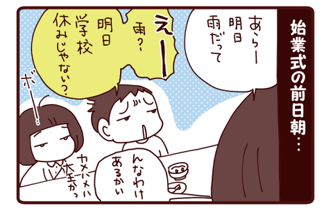 2年生スタートの前日☆洋編