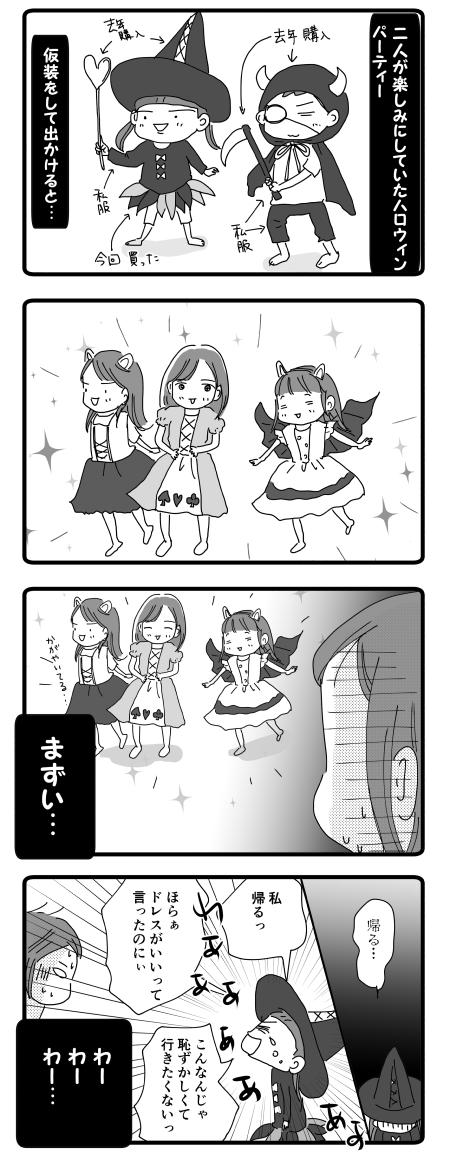 ハロウィン①