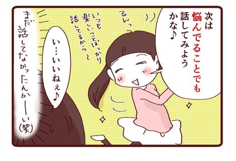 スクールカウンセラー②4