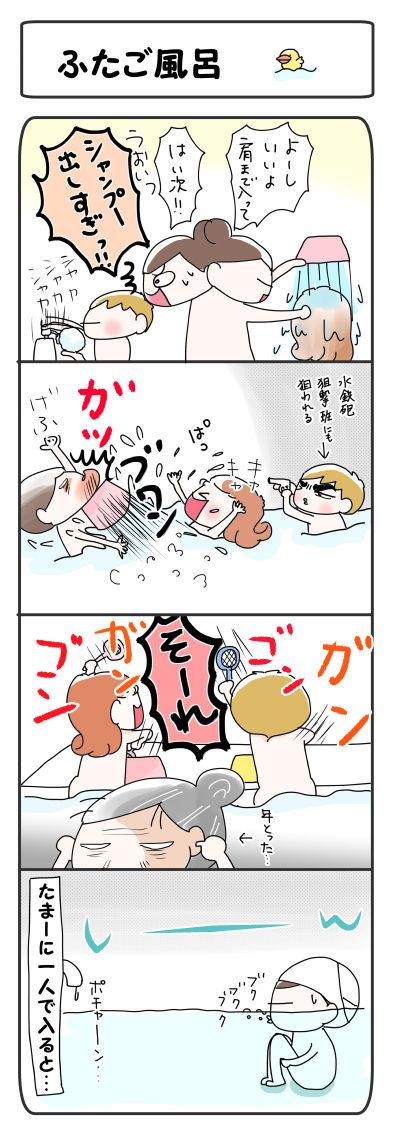 ふたご風呂【4コマ】