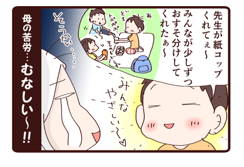 水筒忘れる②4