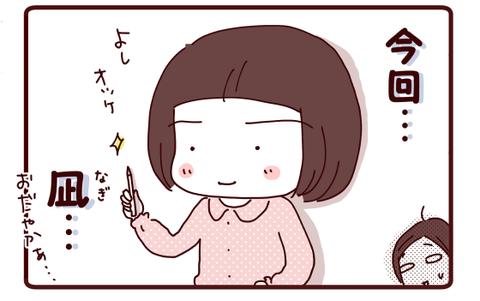 2年生スタートの前日☆海編