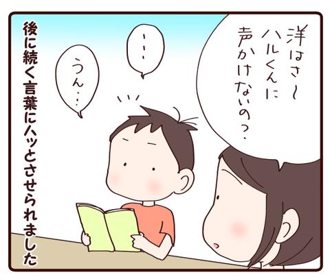 ハルくんとのこと③