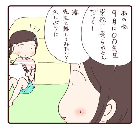 夏休み中の変化⑤1