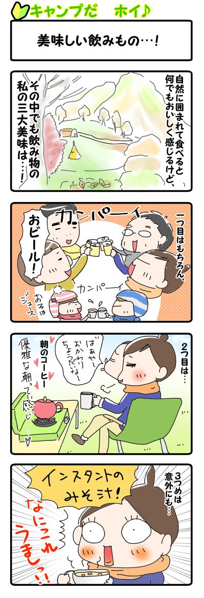 【キャンプだホイ♪】⑩美味しい飲みもの…!