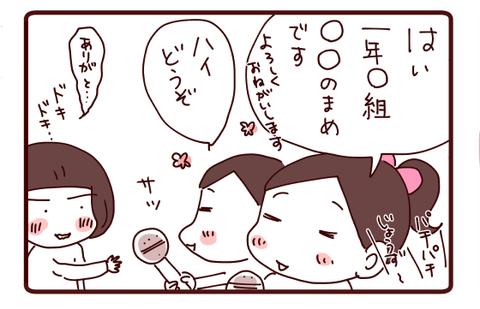 三人旅珍道中☆空気読んで~初顔合わせ2