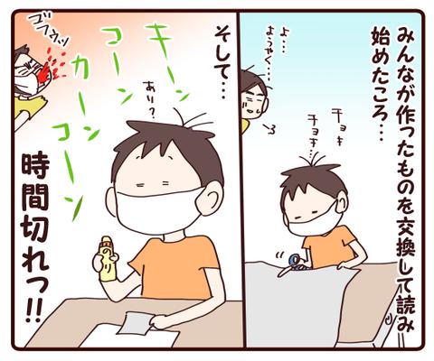 授業参観②3