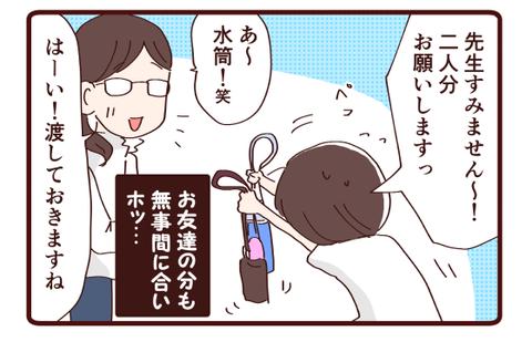 水筒忘れる②1