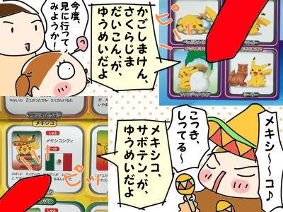 モニター【ポケモン大百科】22