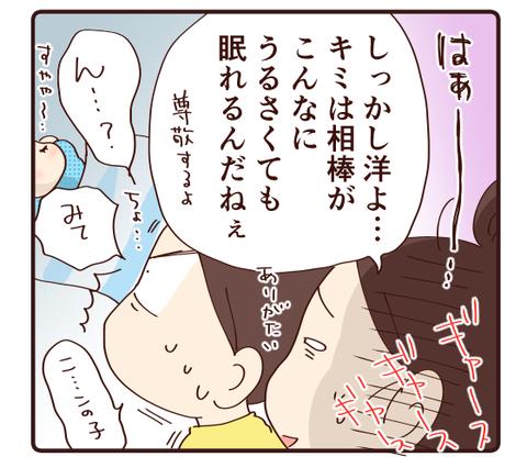 41双子娘の夜泣きに双子息子は…?!3