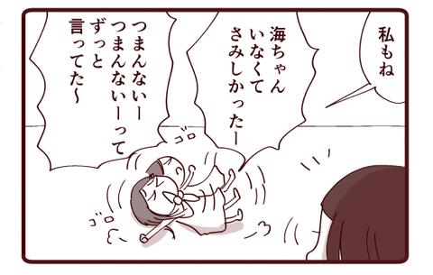 8月の海☆海と友達②2
