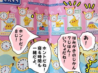 モニター【ポケモン大百科】8