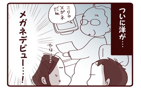 洋メガネ1