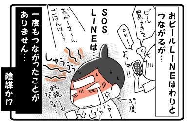 ダンナとのLINE②【1コマ】