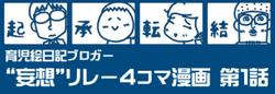 """""""妄想""""リレー4コマ漫画 第1話"""