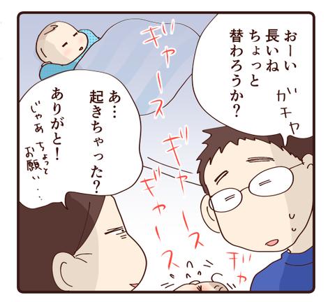 41双子娘の夜泣きに双子息子は…?!2