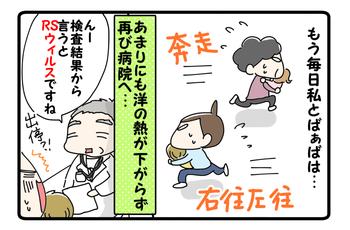 【更新のお知らせ】『生後一週間…!』と『いきなりの洗礼』