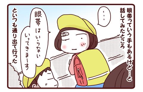 気にしない娘!!☆キャンプ事後話3