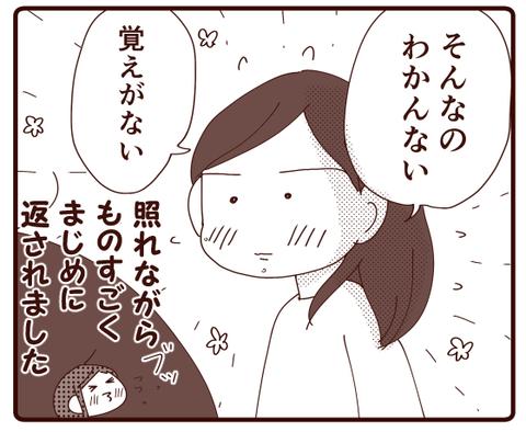 ニキビ②1