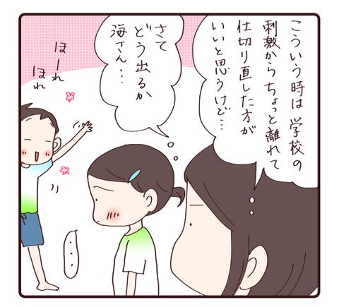 夏休み中の娘の変化③