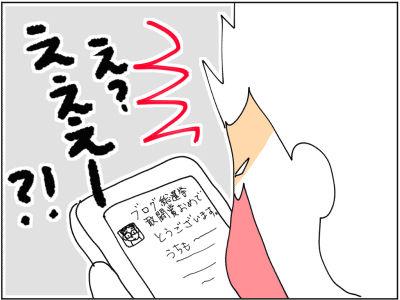 すくパラ総選挙お礼2