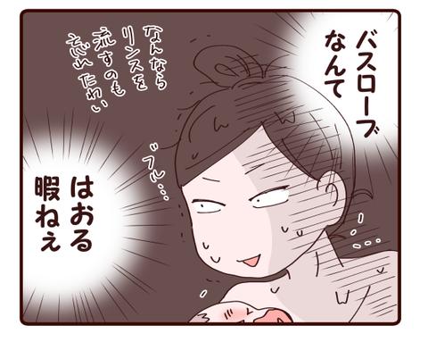 31双子風呂4