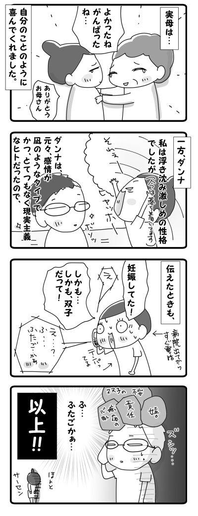 実母とダンナの反応【4コマ】