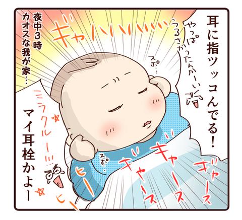 41双子娘の夜泣きに双子息子は…?!4