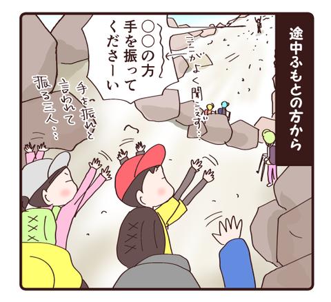 山登りパート2②3