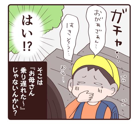 朝の事件簿②4
