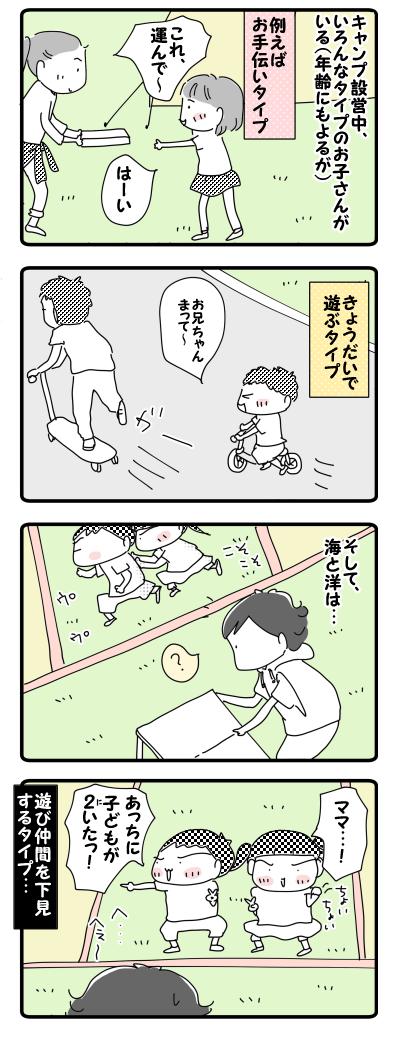 子どもハンター①【キャンプ編】