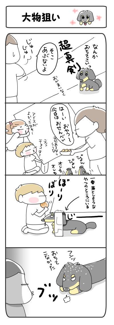 大物狙い【4コマ】