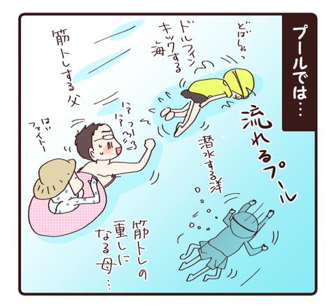 プール海編1