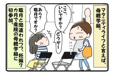 髪切った!&母親学級【更新のお知らせ】