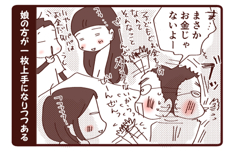爆弾発言4