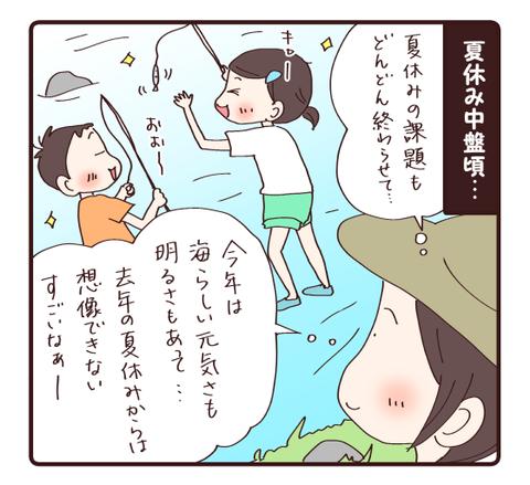 夏休みの変化①1