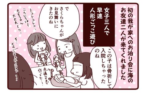 8月の海☆海と友達①1