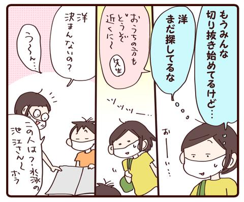 授業参観①3
