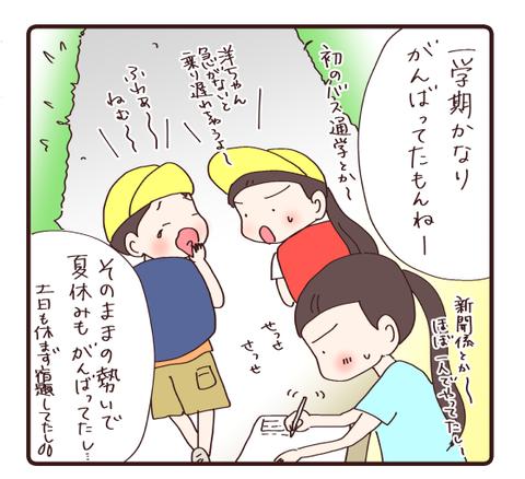 夏休みの変化②2
