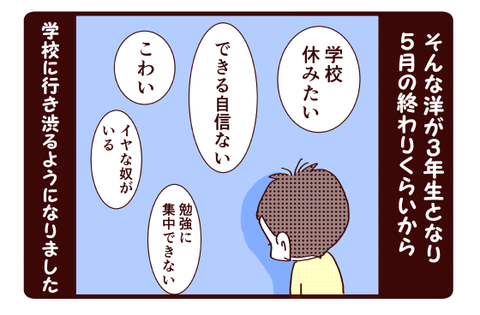 洋のこと①3
