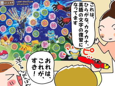 モニター【ポケモン大百科】16
