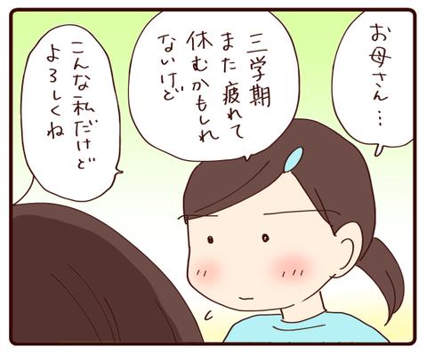3学期スタート①4